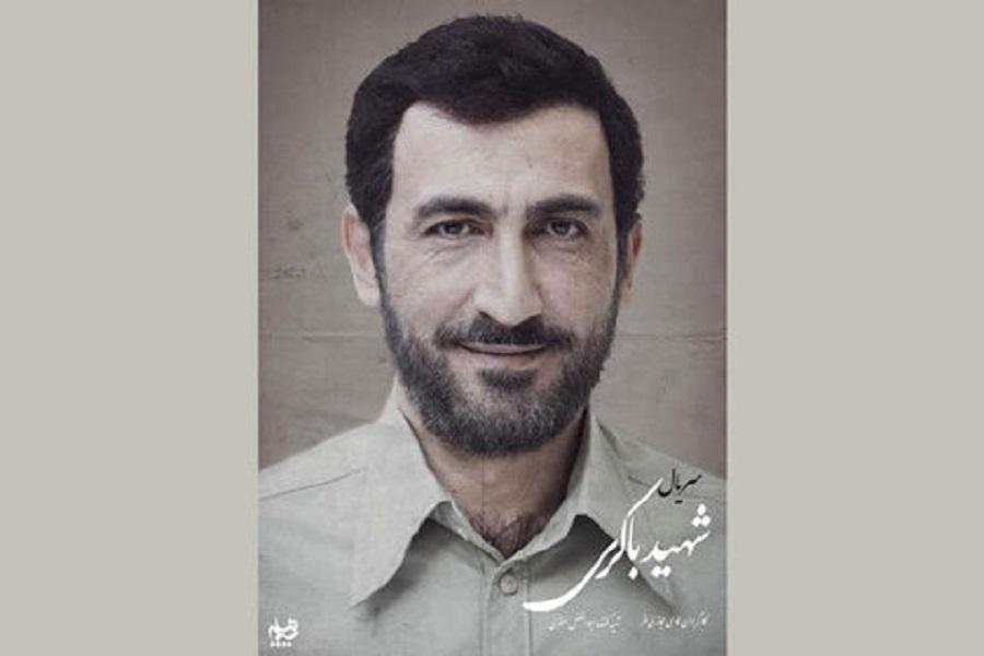 هادی حجازیفر در نقش شهید باکری