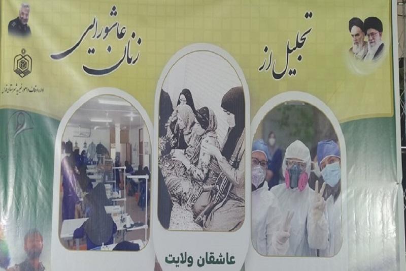 مراسم تجلیل از زنان عاشورایی شهرقدس برگزار شد