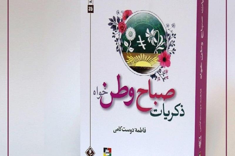 کتاب «صباح» راهی کشور لبنان شد