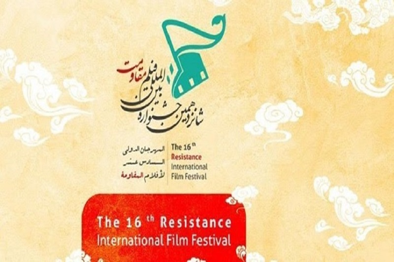 ۲ اثر صداوسیمای سمنان در جشنواره فیلم مقاومت درخشید