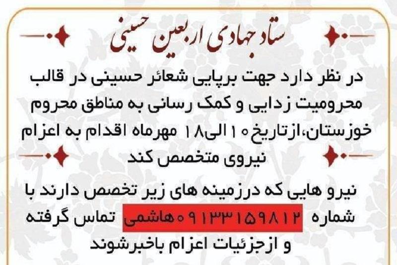 عزام نیروی متخصص توسط ستاد جهادی اربعین حسینی