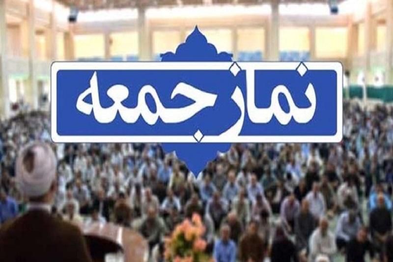 نماز جمعه فردا در ۸ شهر آذربایجانغربی اقامه میشود