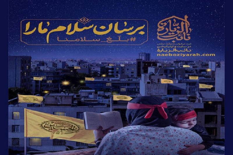 رونمایی از اپلیکیشن «نایب الزیاره»