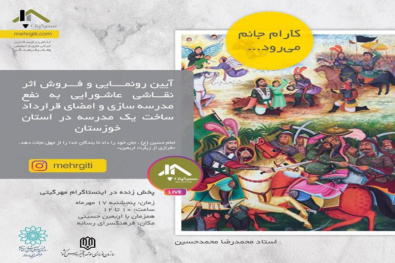 فروش تابلوی عاشورایی «کآرام جان میرود» برای احداث مدرسه