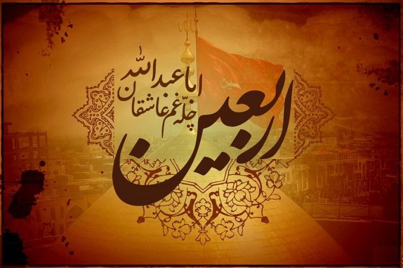 مراسم اربعین حسینی در مصلی امام خمینی( ره) شهر ایلام برگزار میشود