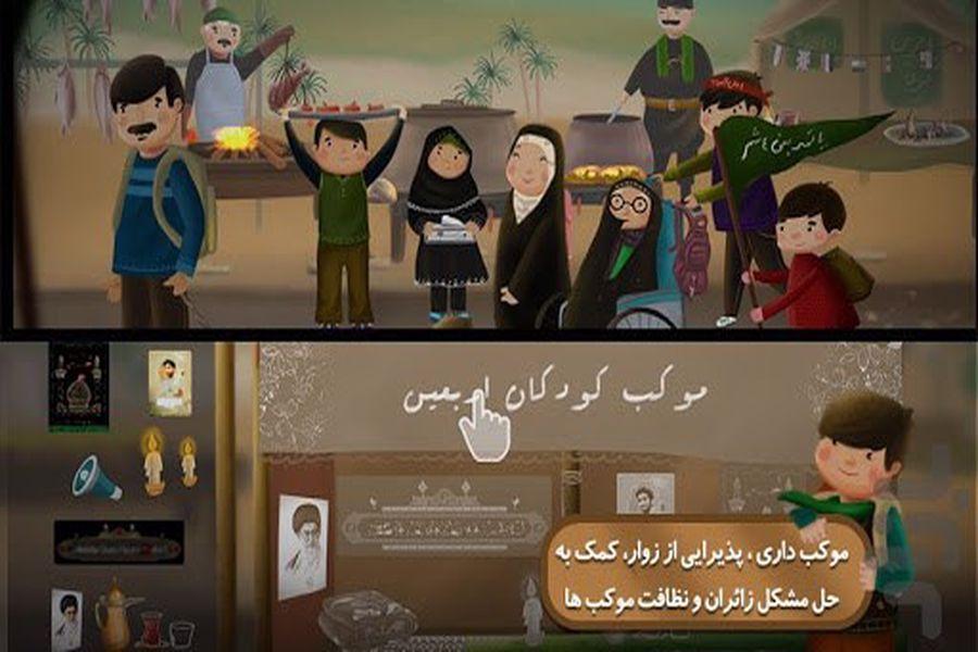 نسخه دوم بازی «کودکان اربعین» با یاد شهید سلیمانی منتشر شد