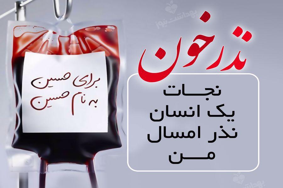 پویش «نذر خون» در  ایام اربعین