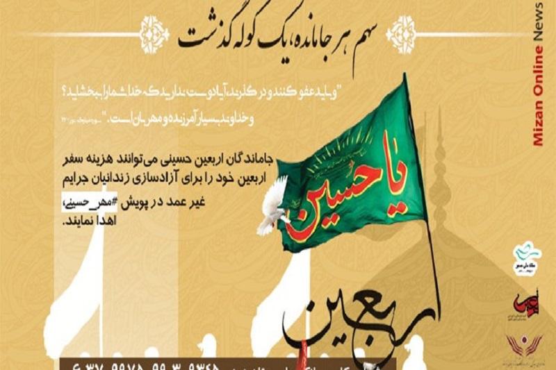 پویش مهر حسینی با شعار «بگذریم تا بگذرند» شروع به کار کرد