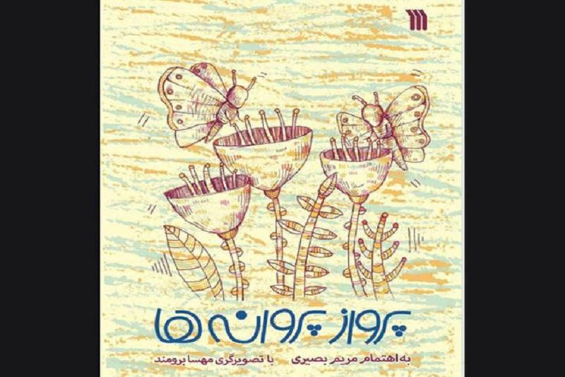 مجموعهداستان رضوی «پرواز پروانهها» برای بچهها چاپ شد