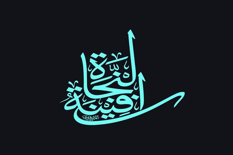 پویش «سفینه النجاه» ناجی زندانیان در آستانه اربعین