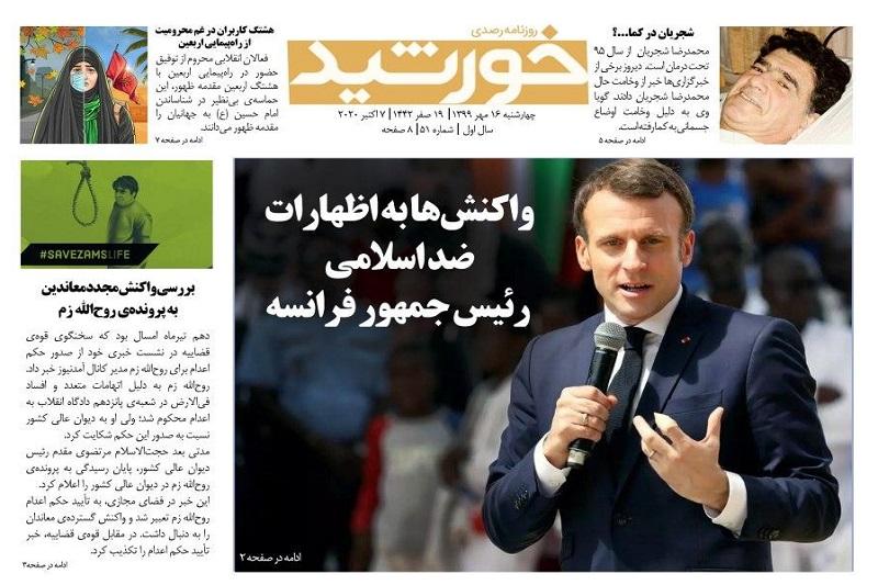 واکنشها به اظهارات ضد اسلامی رئیس جمهور فرانسه
