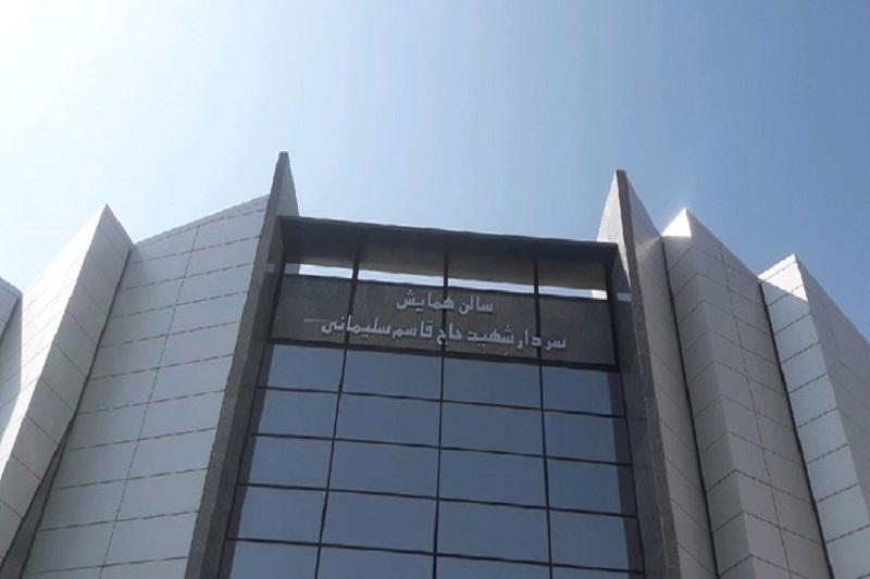 افتتاح سالن آمفی تئاتر سردار شهید قاسم سلیمانی در سنندج
