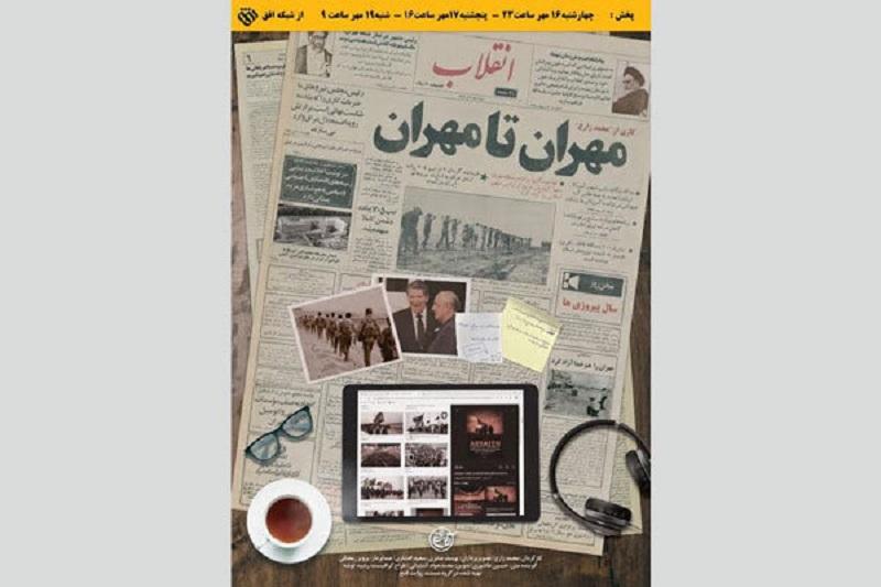 مستند «مهران تا مهران» امشب روی آنتن شبکه افق میرود