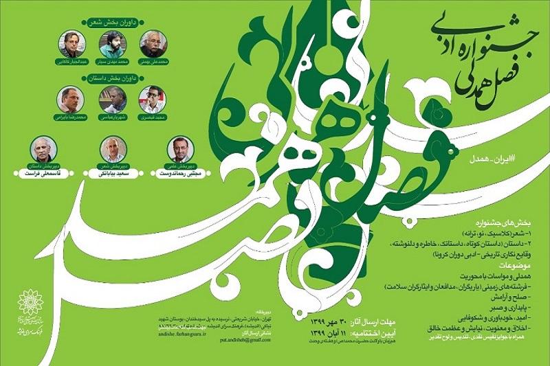 هیات داوران جشنواره ادبی «فصل همدلی» مشخص شدند