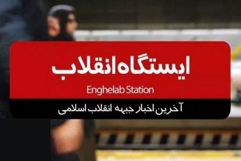ویدئو/آخرین اخبار جبهه انقلاب اسلامی را در برنامه ایستگاه انقلاب ببینید
