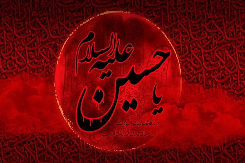 ویدئو/نماهنگ سوزناک سرزمین حسین (ع)