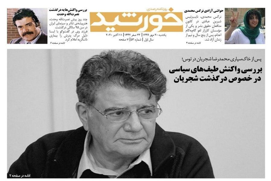 بررسی واکنش طیفهای سیاسی در خصوص درگذشت شجریان