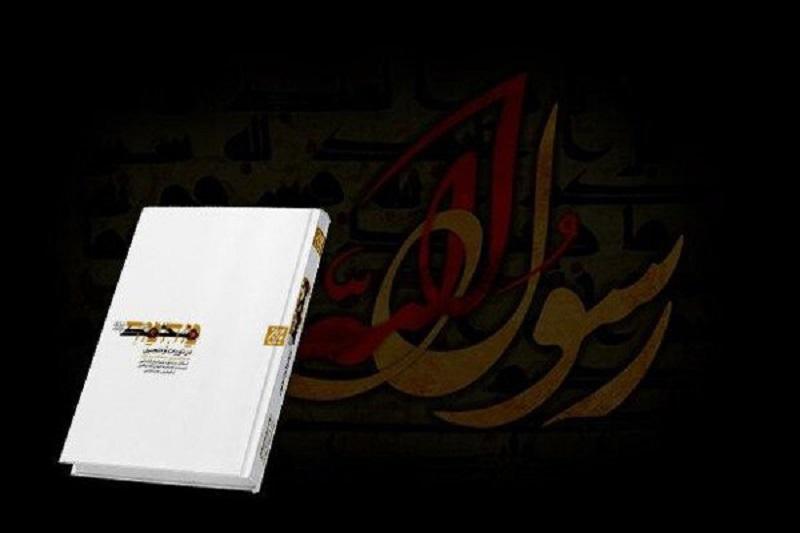 کتاب «محمد در تورات و انجیل» نوشته اسقف مسیحی منتشر میشود