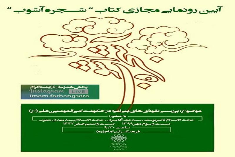 رونمایی مجازی کتاب «شجره آشوب» در فرهنگسرای امام (ره)