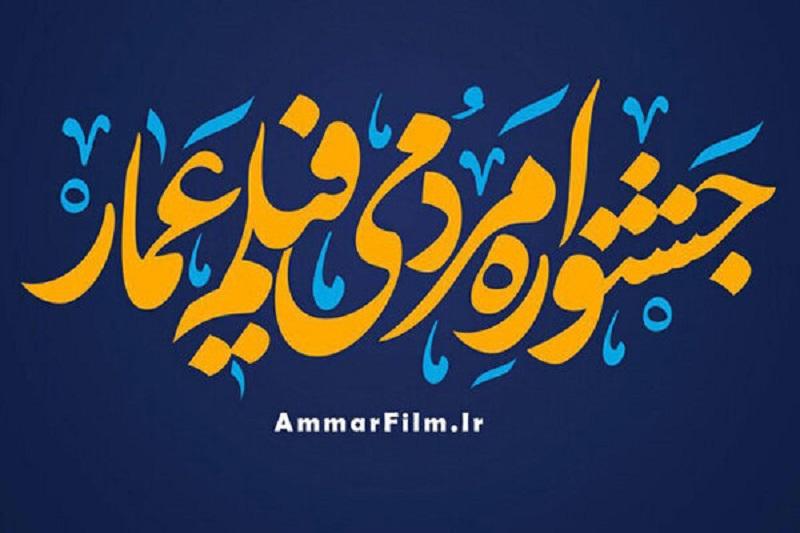 فراخوان یازدهمین جشنواره مردمی فیلم «عمار»