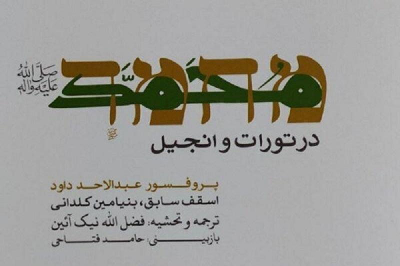ویراست جدید ترجمه کتاب محمد (ص) در تورات و انجیل