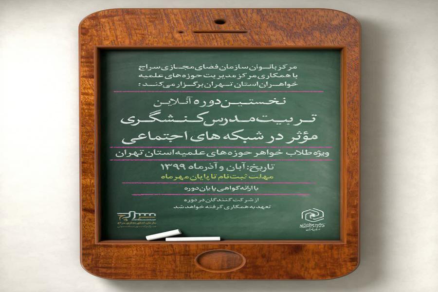 دوره آنلاین تربیت مدرس «کنشگری مؤثر در شبکههای اجتماعی»
