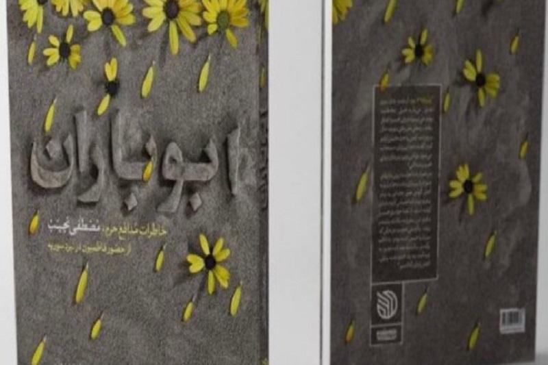 ابوباران به چاپ دوم رسید