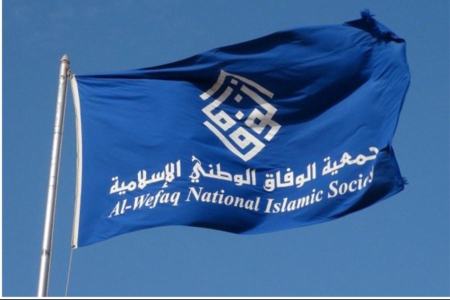 بیانیه جمعیت وفاق ملی اسلامی بحرین