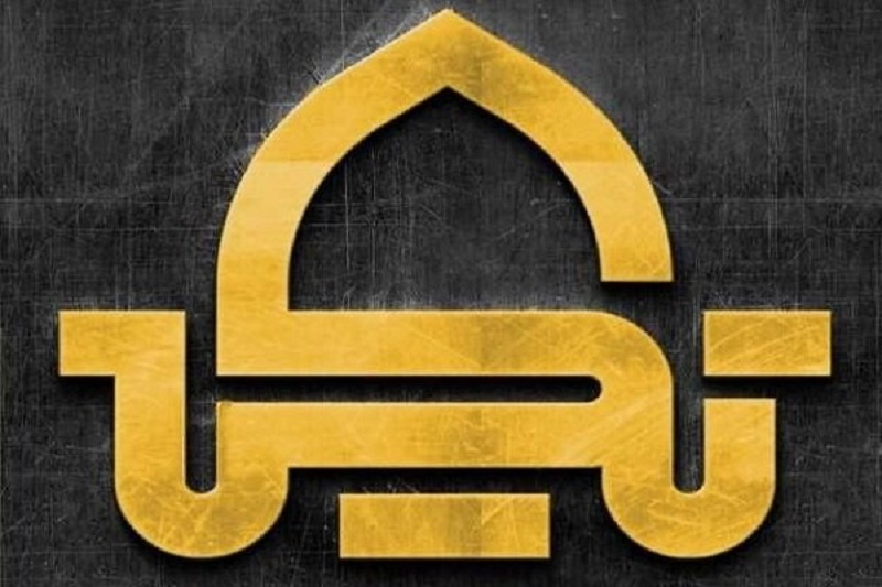 تهیه آرشیو جامعی از صوتها و تصاویر مراسمهای مذهبی در «تکیه»
