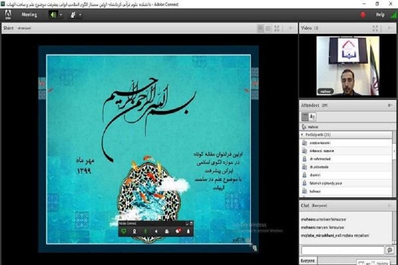 برگزاری اولین وبینار الگوی اسلامی ایرانی پیشرفت در کرمانشاه