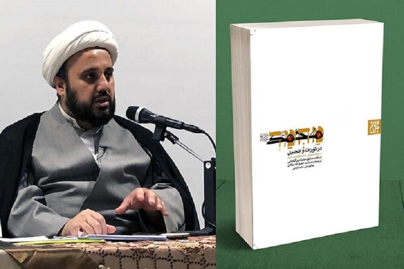 رونمایی از کتاب «محمد در تورات و انجیل» در حرم رضوی