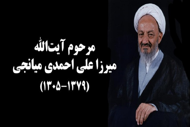 سخنرانیهای آیتالله احمدی میانجی کتاب میشود