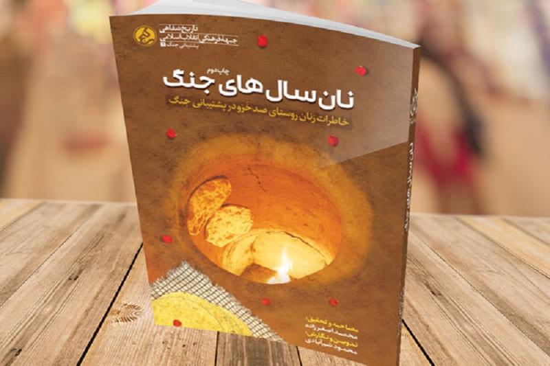 «نان سالهای جنگ» به چاپ دوم رسید