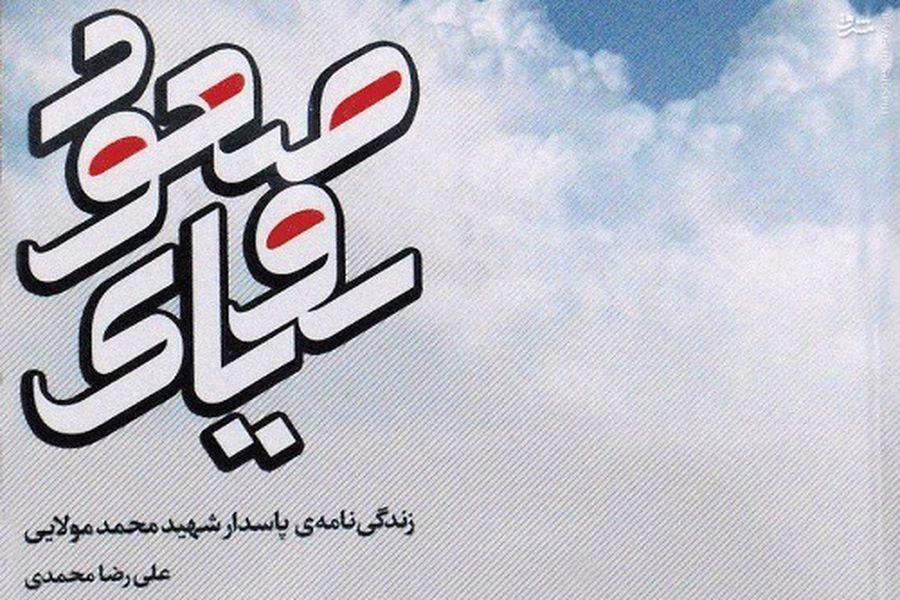 کتاب «رویای صعود» روایتی از شهیدمحمد مولایی