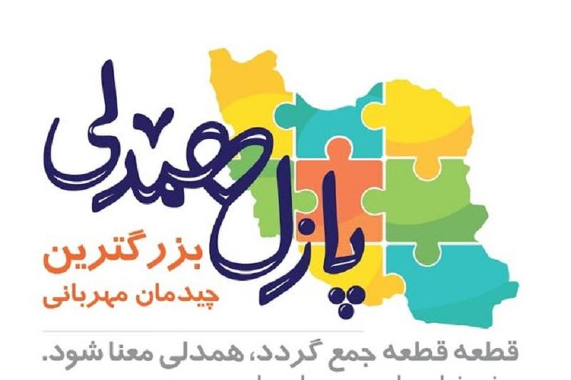 آغاز به کار پویش پازل همدلی در استان مرکزی