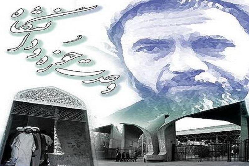 امام راحل بنیانگذار وحدت حوزه و دانشگاه بود