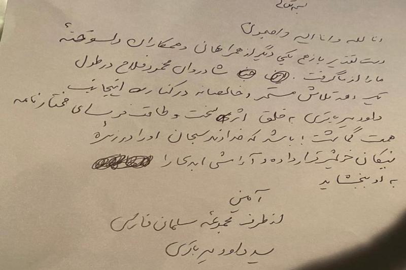 یادداشت «داوود میرباقری» در پی درگذشت «محمود فلاح»