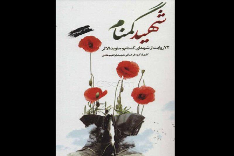 ۷۲ روایت از شهدای گمنام و جاوید الاثر به چاپ سیودوم رسید