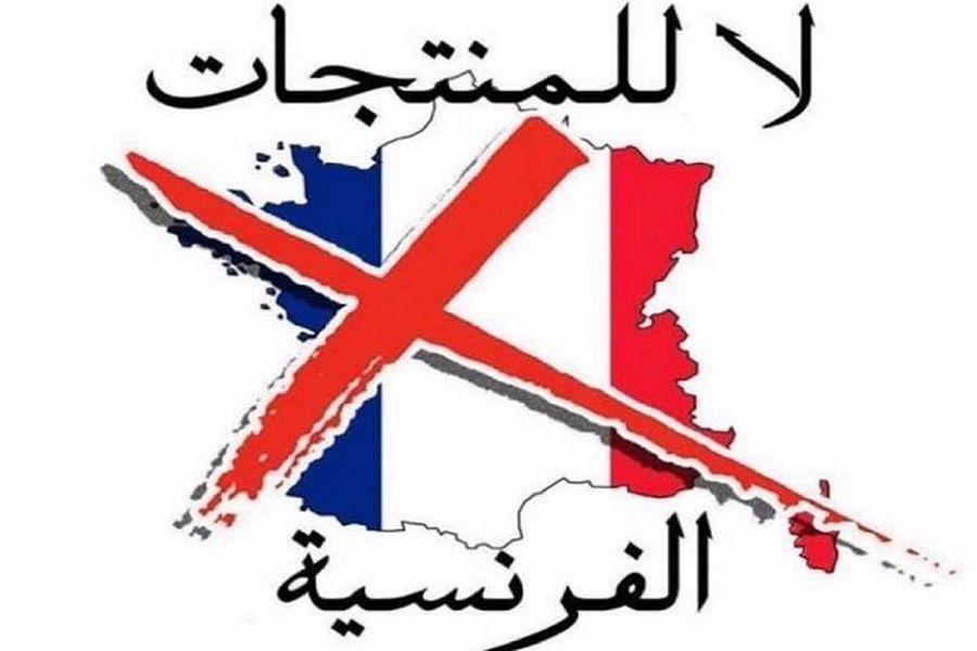 پویش «نه به کالاهای فرانسوی» در کویت