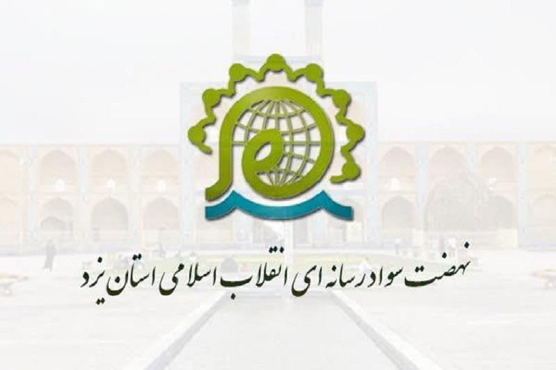 آموزش 3 هزار نفر در حوزه سواد رسانه و فضای مجازی یزد