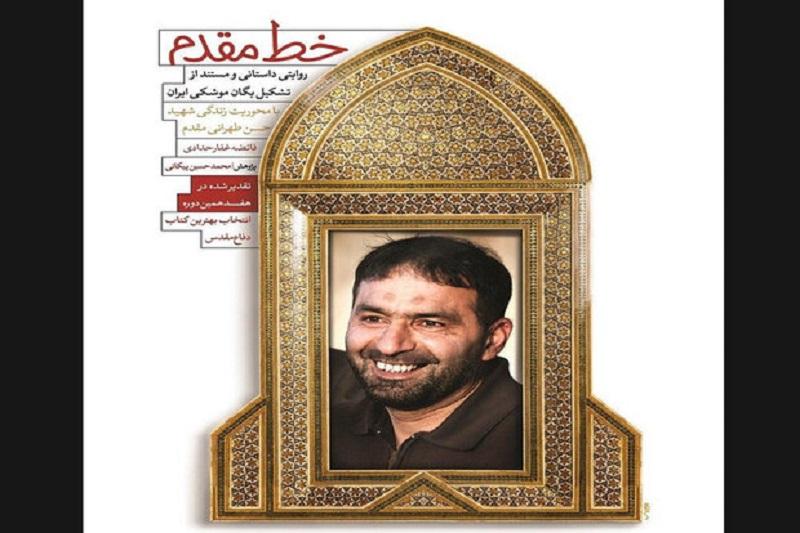 کتاب زندگی شهید طهرانی مقدم به چاپ ششم رسید