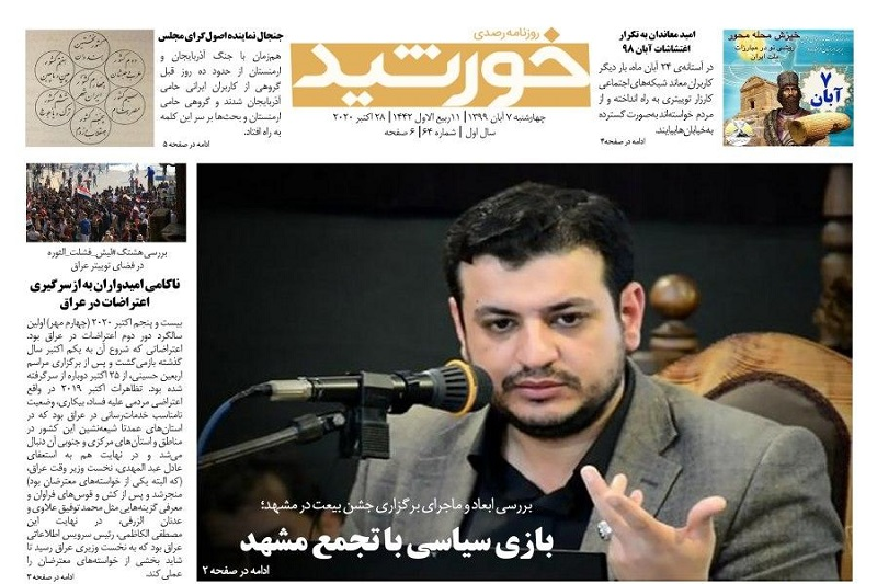 بررسی ابعاد و ماجرای برگزاری جشن بیعت در مشهد