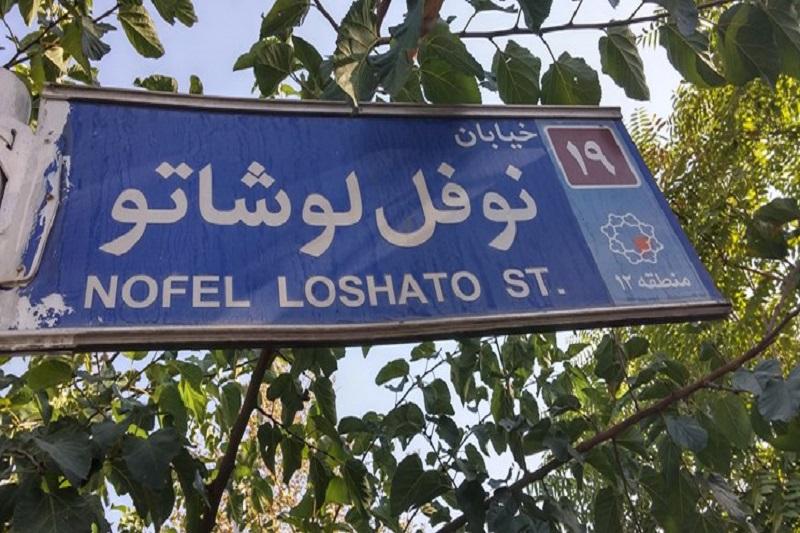 خیابان نوفل لوشاتو نمادی از امام خمینی (ره) است