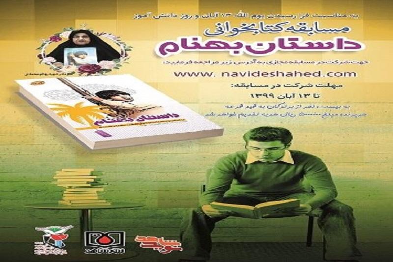 برپایی مسابقه ملی کتابخوانی «داستان بهنام»