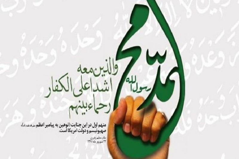 محکومیت اهانت به پیامبر اکرم توسط ائمه جمعه