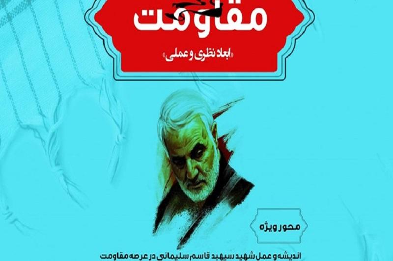 همایش مجازی «اندیشه و عمل شهید سلیمانی در عرصه مقاومت» برگزار میشود