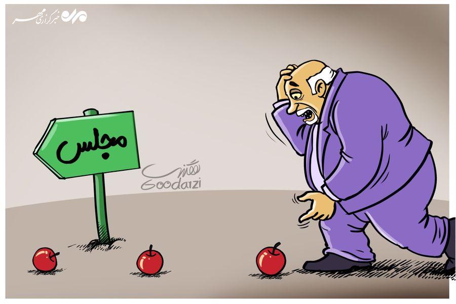 کارتون/راه حلی برای تنبلی دولت!