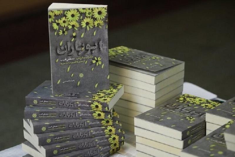 «ابوباران» به چاپ سوم رسید