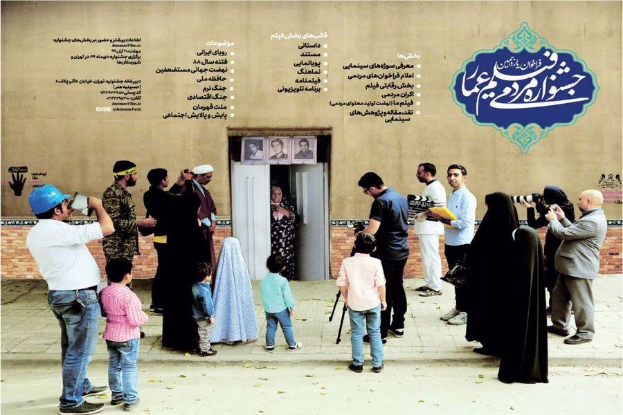 فراخوان «یازدهمین جشنواره مردمی فیلم عمار» منتشر شد