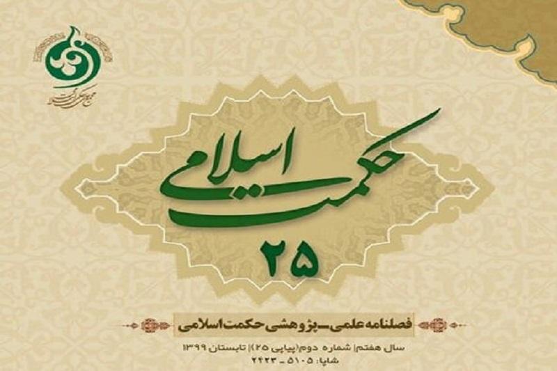شماره جدید فصلنامه حکمت اسلامی منتشر شد